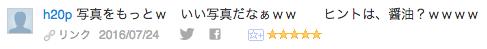 f:id:konayuki358:20160724075108p:plain