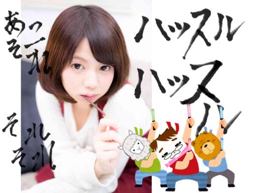 f:id:konayuki358:20160724105917p:plain