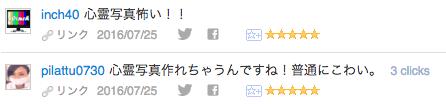 f:id:konayuki358:20160726082707p:plain