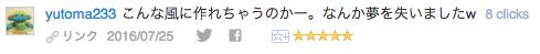 f:id:konayuki358:20160726082714p:plain