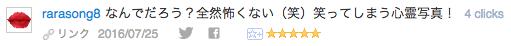 f:id:konayuki358:20160726082725p:plain
