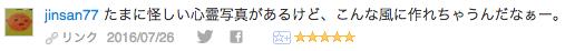 f:id:konayuki358:20160726082745p:plain
