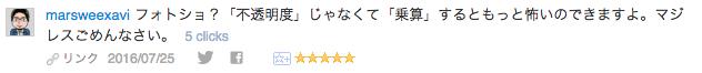 f:id:konayuki358:20160726083739p:plain