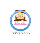 f:id:konayuki358:20160726090916p:plain