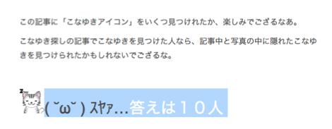 f:id:konayuki358:20160726091350p:plain