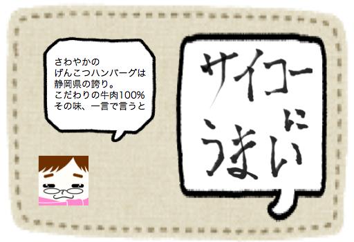 f:id:konayuki358:20160801082626p:plain