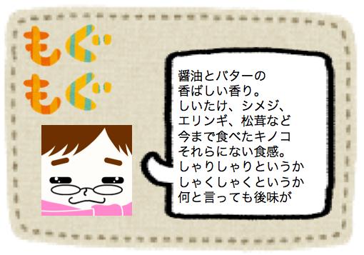 f:id:konayuki358:20160801091926p:plain