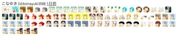 f:id:konayuki358:20160805000031p:plain