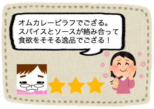 f:id:konayuki358:20160814085012p:plain