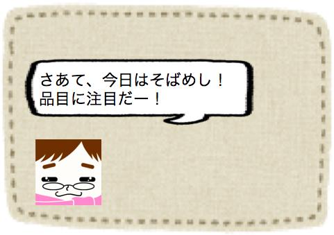 f:id:konayuki358:20160820095352p:plain