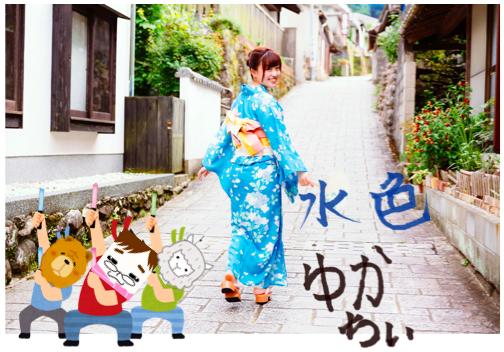 f:id:konayuki358:20160824110922p:plain