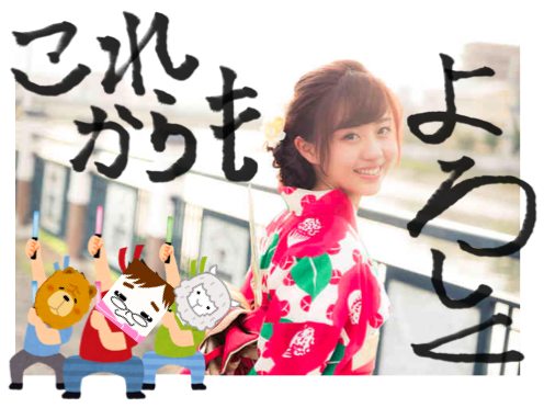f:id:konayuki358:20160825102059p:plain