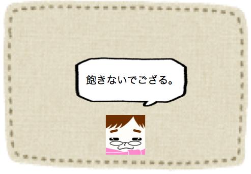 f:id:konayuki358:20160830075122p:plain