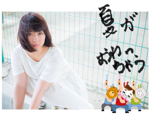 f:id:konayuki358:20160830080945p:plain