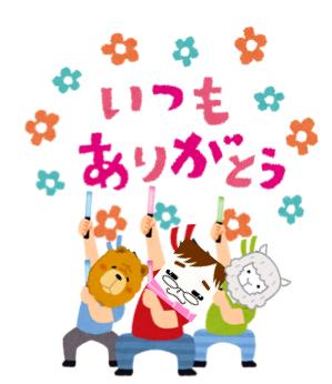 f:id:konayuki358:20160907092054p:plain