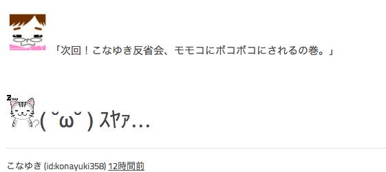 f:id:konayuki358:20160910074649p:plain