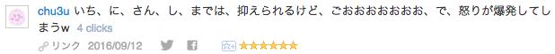 f:id:konayuki358:20160912084245p:plain