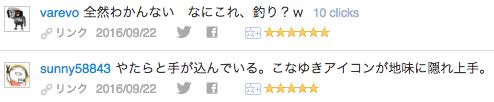 f:id:konayuki358:20160923063636p:plain