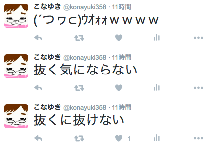 f:id:konayuki358:20161204101732p:plain