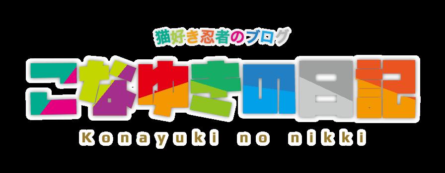 f:id:konayuki358:20170226081403p:plain