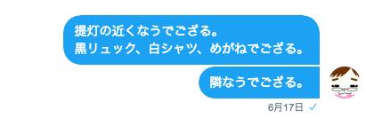 f:id:konayuki358:20170716085750p:plain
