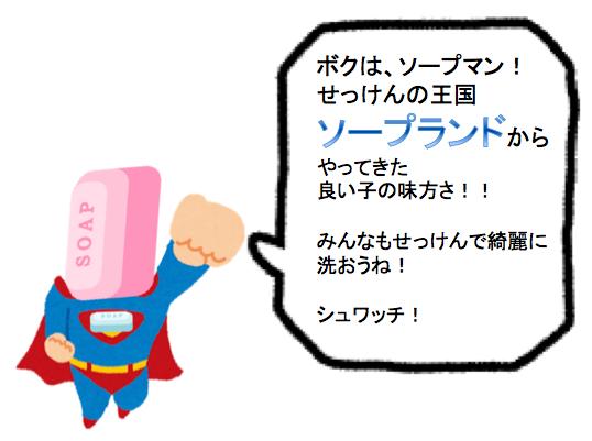 f:id:konayuki358:20171105103542p:plain