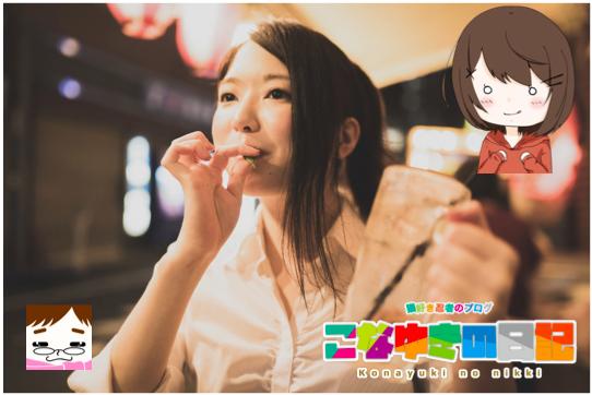 f:id:konayuki358:20171231101153p:plain