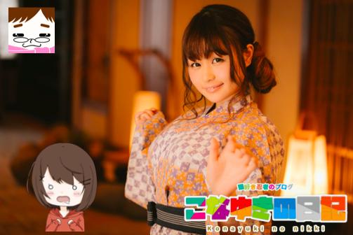 f:id:konayuki358:20180108125411p:plain