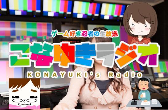 f:id:konayuki358:20180114104408p:plain