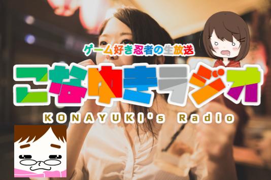 f:id:konayuki358:20180114112533p:plain