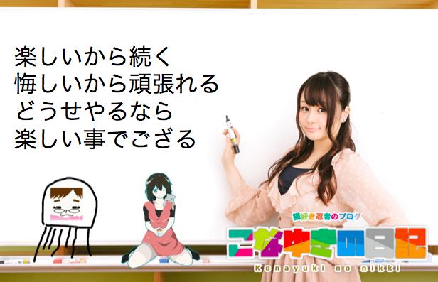 f:id:konayuki358:20180323101048p:plain