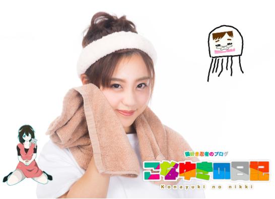f:id:konayuki358:20180418094226p:plain