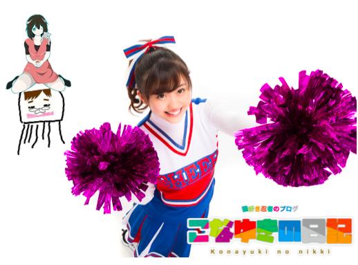 f:id:konayuki358:20180809091050p:plain