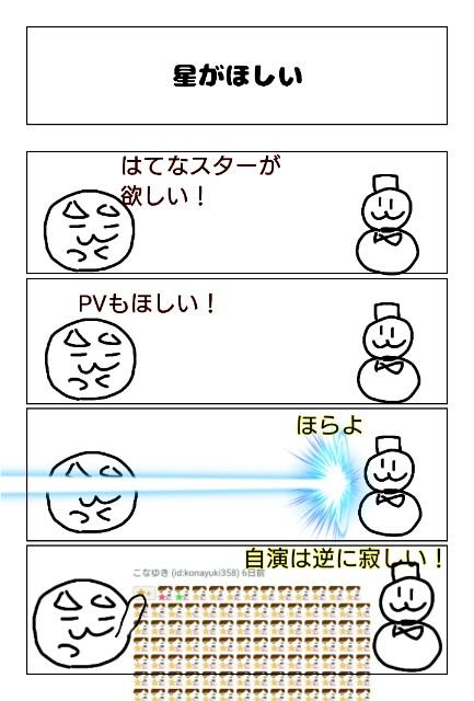 f:id:konayuki358:20180811064801j:plain