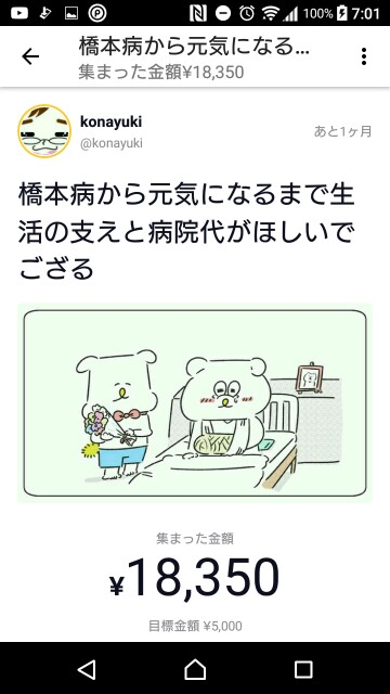 f:id:konayuki358:20190412073315j:image