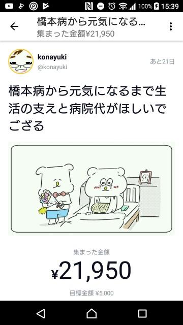 f:id:konayuki358:20190417163432j:image