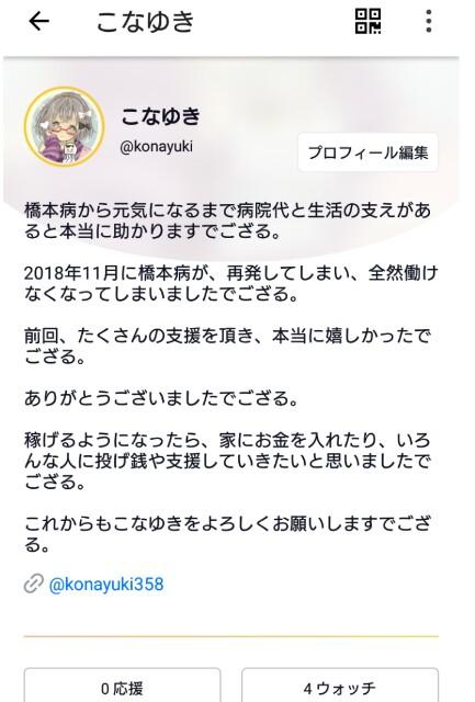 f:id:konayuki358:20190422071042j:image