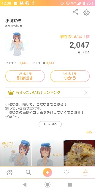 f:id:konayuki358:20190717122637j:image