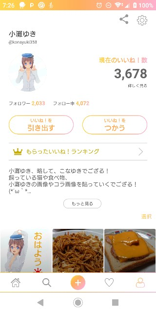 f:id:konayuki358:20190801122246j:image