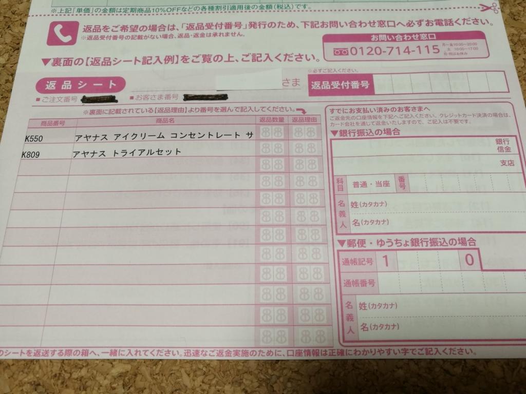 f:id:konayuri52005:20171029220505j:plain
