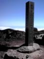 初の日本最高峰