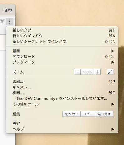 Chrome で Desktop PWAs が実装されたので Twitter Lite を