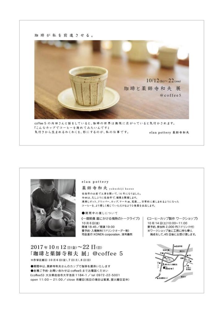 f:id:konencorporation-2013:20171010121640j:plain