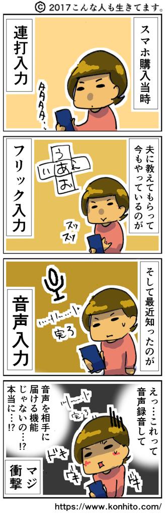 f:id:konhito:20180904162734j:plain