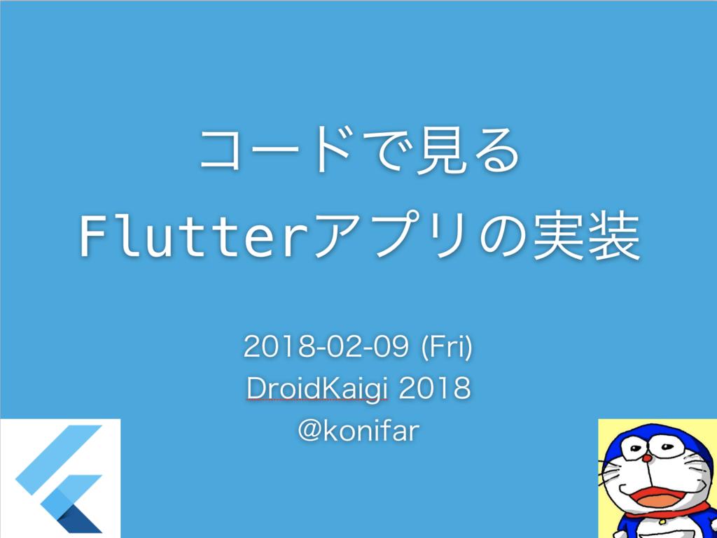 f:id:konifar:20180210110207p:plain