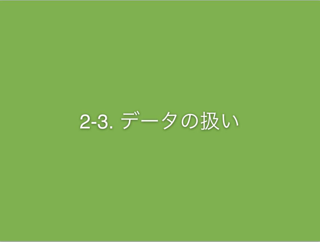 f:id:konifar:20180210230800p:plain