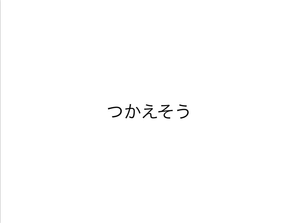 f:id:konifar:20180211075548p:plain