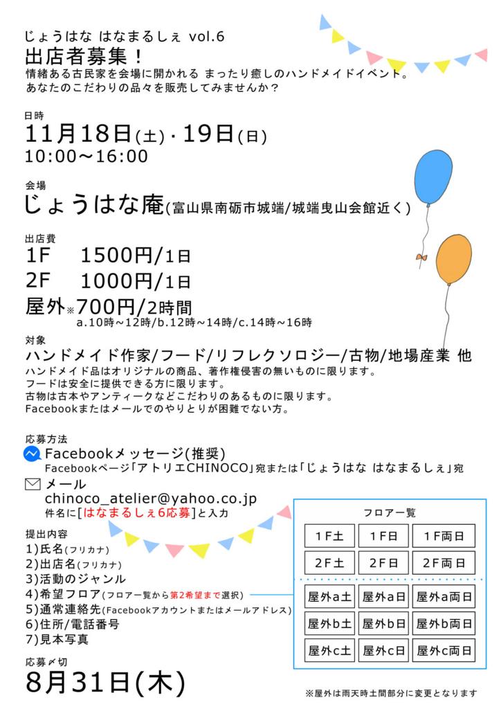 f:id:konishisaki:20170722170608j:plain