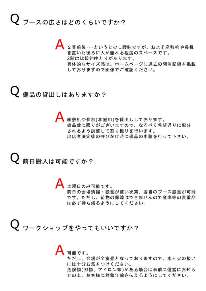 f:id:konishisaki:20170722170610j:plain
