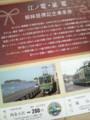 江ノ電・嵐電 姉妹提携記念乗車券